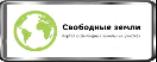 Портал Свободные земли. Свободные земельные участки Курганской области